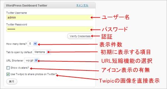 wp-twitter02