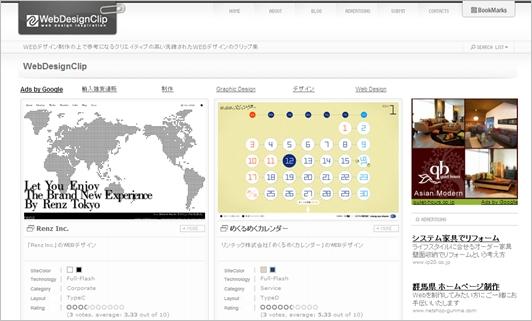 japanese-blog13