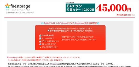 online-storage01