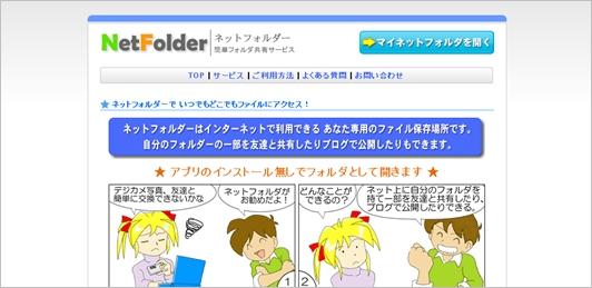 online-storage04