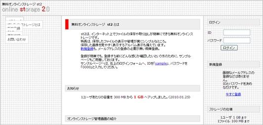 online-storage11