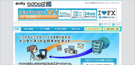 online-storage12