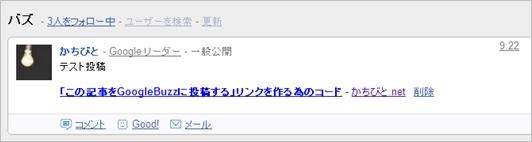 googlebuzz04
