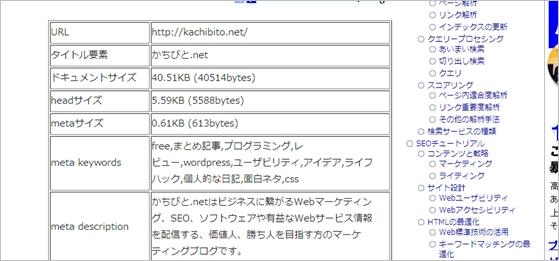 web-check14