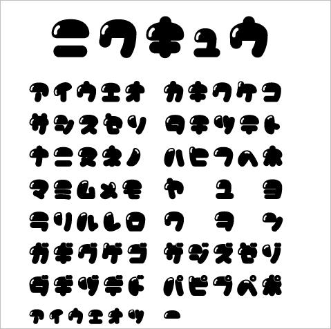 free-font03