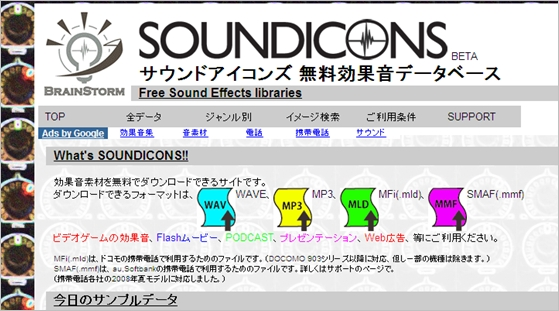 free-sound14