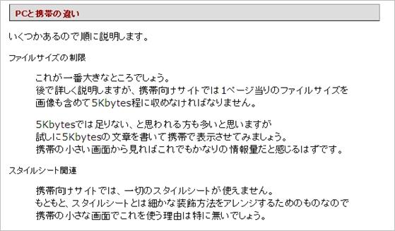 mobile-site05