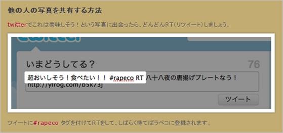 rapeco01