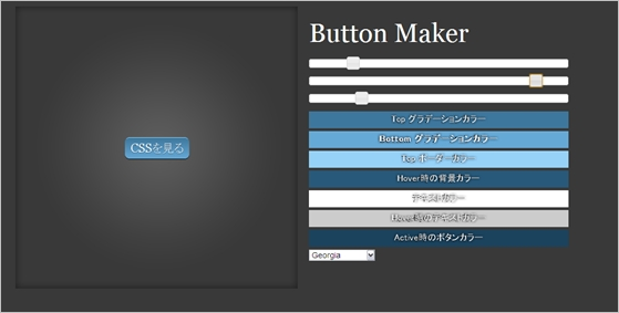 css3-maker02