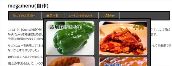 css-jquery-menu51