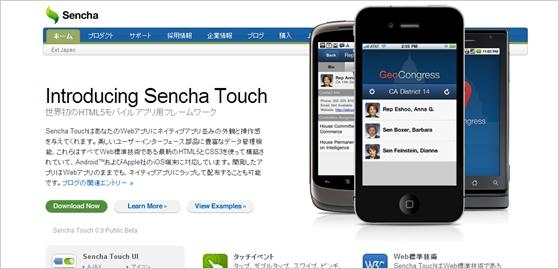 sencha01