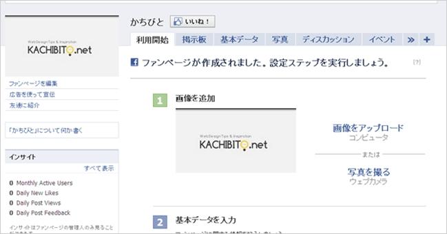 fb-fan-page02