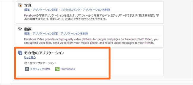 fb-fan-page06