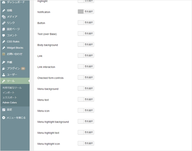 WordPressの管理画面のカラースキームを作成出来るプラグイン・Admin Color Schemer | かちびと.net