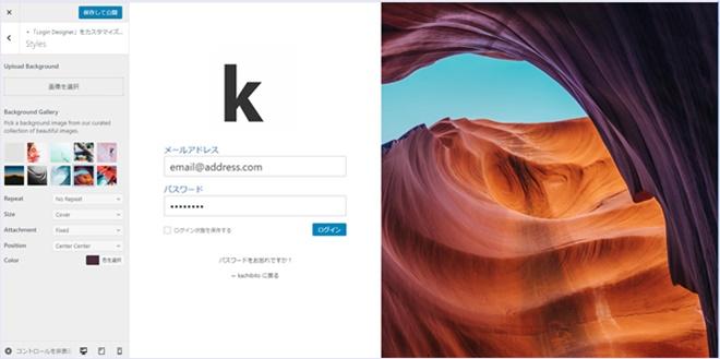 WordPressのログインページを管理画面内で容易にカスタマイズ出来るプラグイン・「Login Designer」