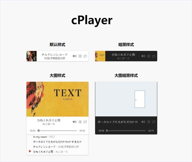 ミニマルなスタイルのHTML5製ミュージックプレイヤー・「cPlayer」