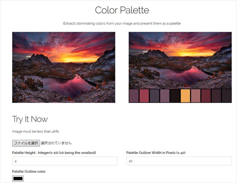 任意の画像を解析し、支配的なカラーを抽出してくれるオープンソースのWebアプリ・「Color Palette」