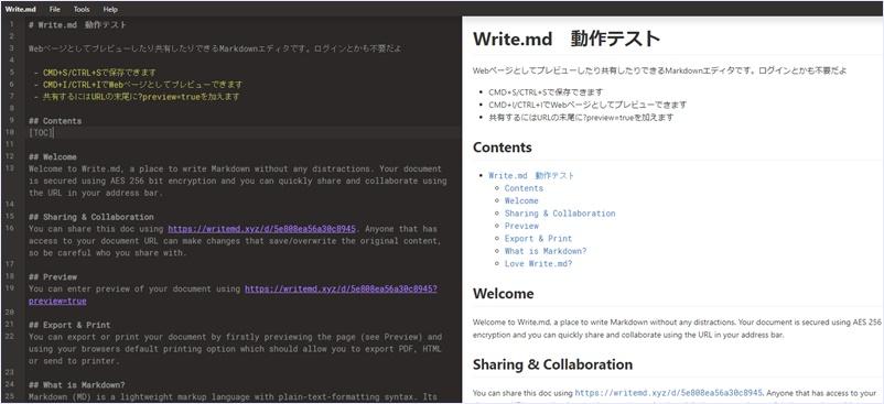 書いた文章を共有したりWebページとしてプレビュー出来るオンラインMarkdownエディタ・「Write.md」